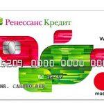 4 причины оформить кредитную карту Ренессанс Кредит