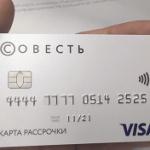 6 причин оформить кредитную карту Совесть Киви банка