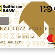 оформить кредитную карту Райффайзенбанка