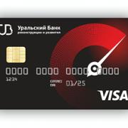 оформить кредитную карту УБРиР