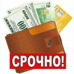 Как получить деньги на карту без проверок в любое время суток?