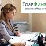 Главфинанс — подробные условия займов и реальные отзывы