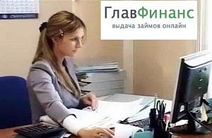 отзывы главфинанс займ газэнергобанк кредит наличными онлайн заявка