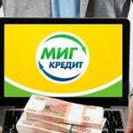 Мигкредит — подробные условия займов и реальные отзывы