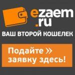 Езаем — подробные условия займов и реальные отзывы