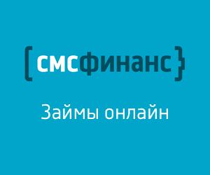 Заявка на займ в SMS -финанс