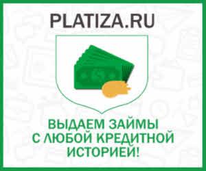 Займ на Киви кошелек и на счет от Platiza