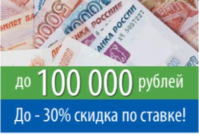 Быстрый займ в Мигкредит онлайн