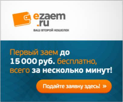 Быстрый займ от  E-Заем