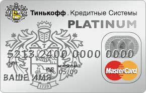 Кредитная карта Тинькофф без похода в банк